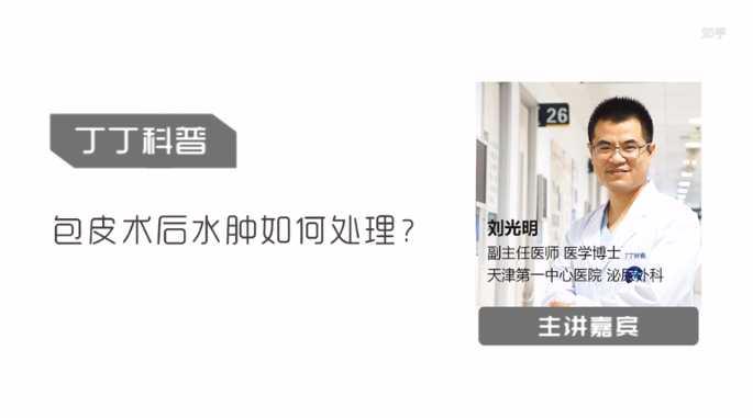 一中心刘光明:包皮术后水肿如何处理?【视频】