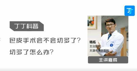 南开医院杨拓:包皮手术会不会切多?切多了怎么办?【视频】