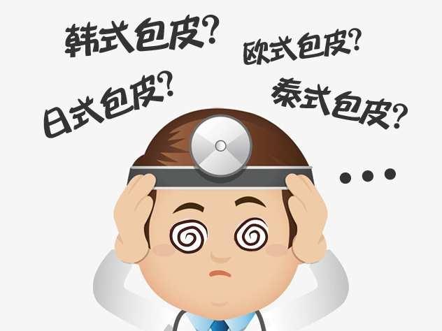 包皮手术大盘点:韩式、日式、欧式、泰式……看这一文就够了!