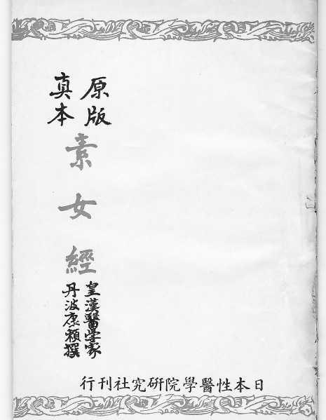 古代房中术1:经典性学著作《素女经》全文