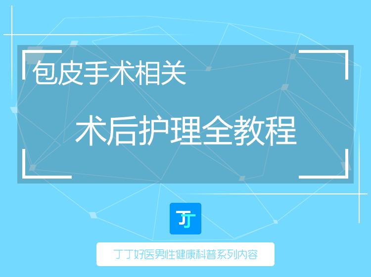 包皮手术术后护理全教程【图文讲解】包皮环切术专题二